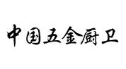 中国五金厨卫网